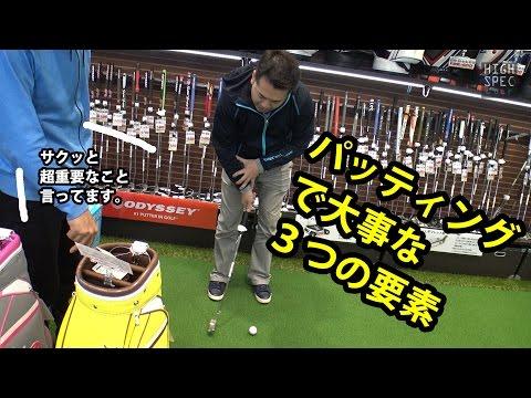 岸副哲也プロに「よく入るパッティング」を習うの巻【@ゴルフパートナー桜土浦インター練習場】