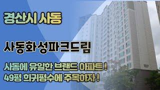 경산아파트경매 사동 사…