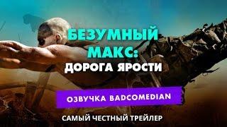 Честный трейлер (BadComedian) Безумный Макс