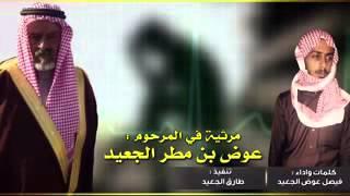 مرثية الشيخ/ عوض مطر الجعيد كلمات واداء: صوت الادجعيد