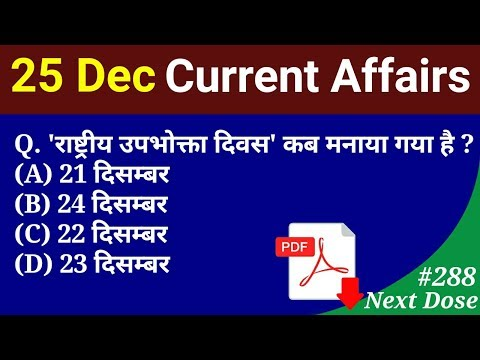 Next Dose #288 | 25 December 2018 Current Affairs | Daily Cu