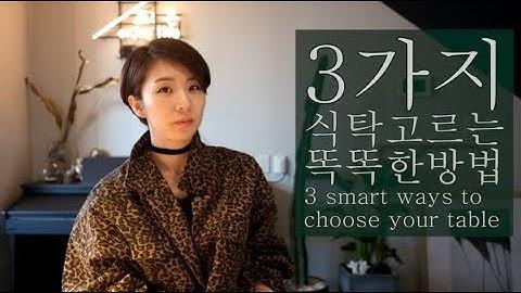 우리집 식탁 고르는 똑똑한 방법 3가지 / 3 smart ways to choose your table