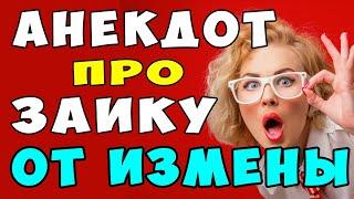 АНЕКДОТ про Жену Заику и Мужа в Турции Самые смешные свежие анекдоты