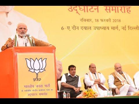 PM Modi's Speech at inauguration of New Bharatiya Janata Party HQ in New Delhi