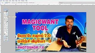 Photoshop 3rd Day Class in Tamil | Magic want Tool | போட்டோஷாப் அடிப்படை பயிற்சி – 3