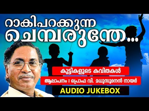 malayalam evergreen kavithakal rakiparakkunna chemparunthe super hit children songs malayalam kavithakal kerala poet poems songs music lyrics writers old new super hit best top   malayalam kavithakal kerala poet poems songs music lyrics writers old new super hit best top