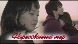 Видео к дораме Любовь которая убивает /The video for drama A Love to Kill  