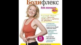 Бодифлекс для женщин 40+