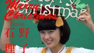 トナカイ衣装の石野理子が「Merry Christmas」をお届けします。 アイド...