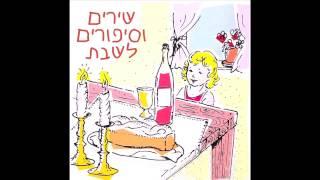 Hayom Yom Shishi (Today is Friday) - Sabbath Songs
