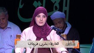 شاهد شيخ ينبهر بصوت فتاة جزائرية ترتل القرآن بطريقة مميزة| صوت يقشعر له الأبدان