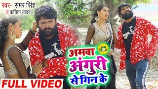 # #Samar Singh & #Kavita Yadav का New Live Bhojpuri Song | अमवा अंगुरी से गिन के