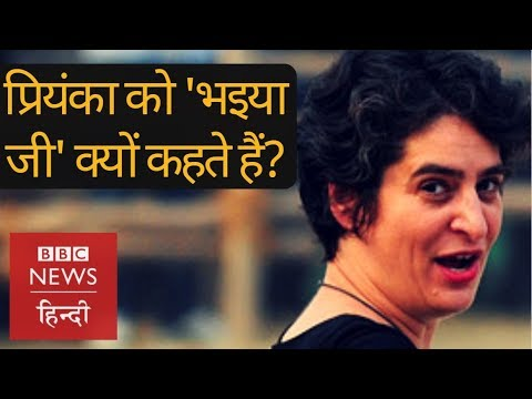 Priyanka Gandhi Vadra : Why people compare her with Indira Gandhi? (BBC Hindi)