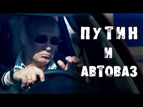 Путин и АвтоВАЗ