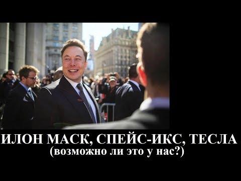 ИЛОН МАСК, СПЕЙС-ИКС, ТЕСЛА (почему это у нас невозможно?)