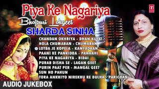 Piya Ke Nagariya By Sharda Sinha Bhojpuri Audio Songs Jukebox.mp3