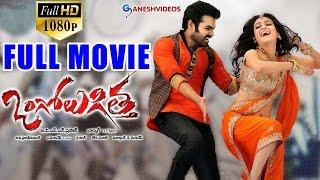 Ongole Githa Latest Telugu Full Movie || Ram Pothineni, Kriti Kharbanda || Ganesh Videos