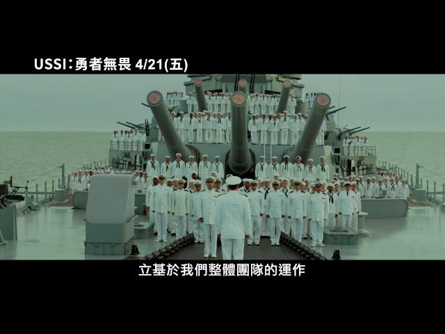 【USSI:勇者無畏】電影預告 4/21(五) 絕地求生