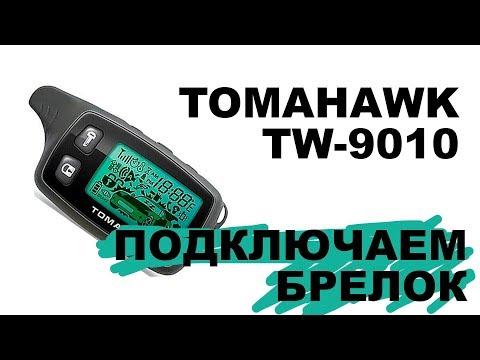 Как прописать брелок томагавк tw 9010