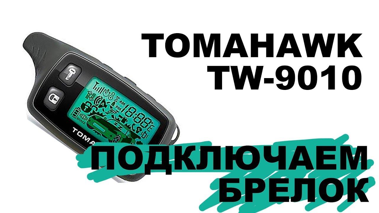 Подключаем брелок TOMAHAWK TW-9010,  если не работает по инструкции