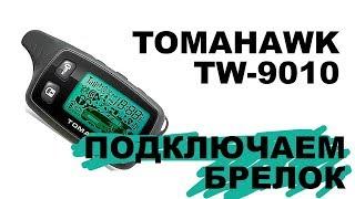 Підключаємо брелок TOMAHAWK TW-9010, якщо не працює за інструкцією