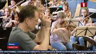 В Минск приехал автор музыки к фильмам «Люди Икс», «Мистер и миссис Смит», «Шрек»!
