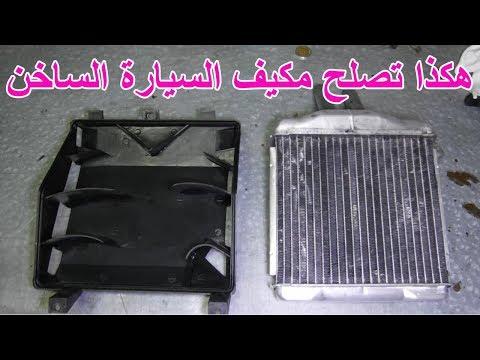 اصلاح كل مشاكل المكيف الساخن او الدفاية فى السيارة