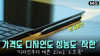 이 가격에 2in1 노트북 + 터치펜까지? HP X36…