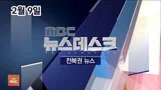 MBC 뉴스데스크 전북권 뉴스 2021.02.09(화)_ALL