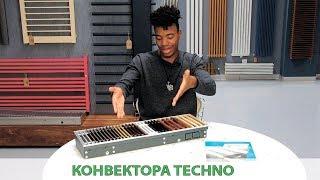 Конвектора Techno. Обзор.