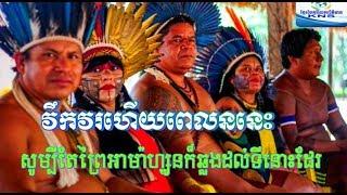 វឹកវរហើយពេលនេះមេរោគកូវីដ-១៩បានទៅដល់ព្រៃអាម៉ាហ្សូនហើយ|Khmer News Sharing