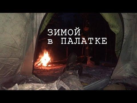 Ночевка зимой в палатке с предподогревом земли
