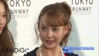 日本最大級の消費者向けファッションショー「東京ランウェイ 2012 A/W...