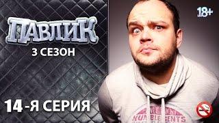 ПАВЛИК 3 сезон 14 серия