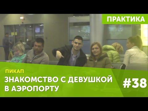 знакомства м аэропорт москва