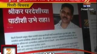 Zee24Taas :  Pimpri Chinchwad Srikar Pardeshi Transfer Heating Up