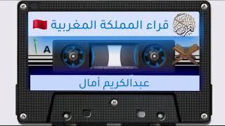 سلسلة من نوادر الفجريات 1 : تلاوة تفوق الوصف للقارئ الشيخ عمر القزابري من سورة الأعراف