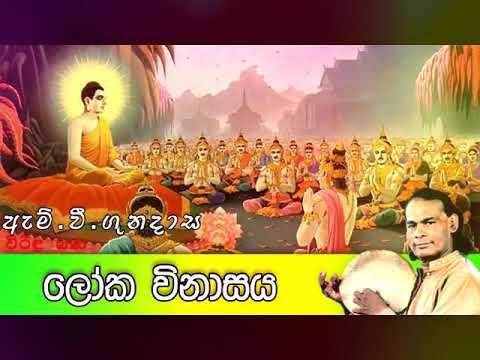 ලෝක විනාසය   Viridu Bana   M V Gunadasa thumbnail