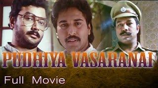 Pudhiya Vasaranai Tamil Full Movie : Jairaman , Suresh Gopi
