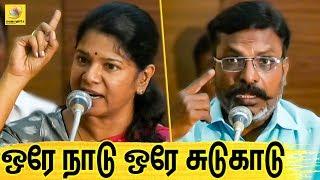 ஒரே நாடு ! ஒரே சுடுகாடு ! சாத்தியமா ? கனிமொழி ஆவேசம்   MP Kanimozhi   VCK Thirumavalavan Speaks  