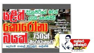 Paththaramenthuwa - (2020-10-05)   ITN Thumbnail