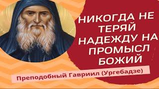 О промысле  БОЖИЕМ и СУДЬБЕ - старец Гавриил (Ургебадзе)