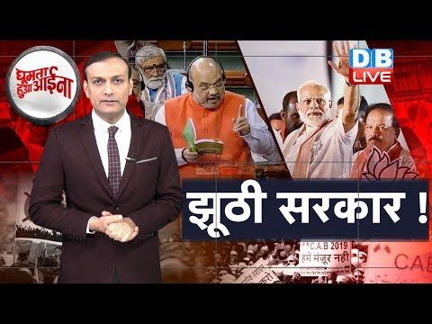 News of the week   इतना झूठ क्यों बोलते हैं PM Modi ? amit shah   #GHA   #DBLIVE