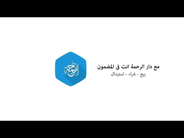 تم التعاقد وتسليم مدفن جاهز للحاج صلاح محمد متولي من سكان فيصل  تم تنفيذ عن طريق شركة دار الرحمة