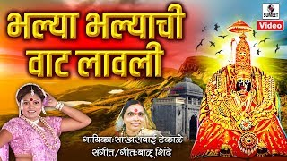 Bhalya Bhalyanchi Vaat Mi Lavli - Official Video - Gajrabai Sakhrabai Samna - Aradhi Bayancha Samna