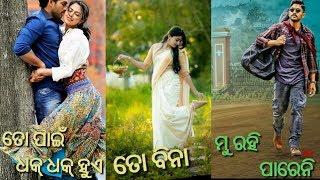 To Pain Dhak Dhak hua || New WhatsApp Status Video || DJ CREATION