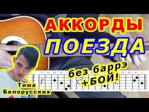 Поезда Аккорды 🎸 Тима Белорусских ♪ Разбор песни на гитаре ♫ Бой Текст