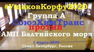 УшаковКорфу2020 Группа А СоюзХимТранс против АМП Балтийского моря