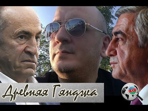 Армяне просят Алиева: избавьте нас от этих твapeй - Кочаряна и Саргсяна. Ишхан Вердян