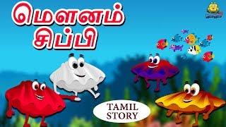 மௌனம் சிப்பி - Bedtime Stories For Kids | Fairy Tales in Tamil | Tamil Stories for Kids | Koo Koo TV
